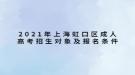 2021年上海虹口区成人高考招生对象及报名条件