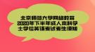 北京师范大学网络教育2020年下半年成人本科学士学位英语考试考生须知