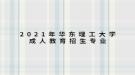2021年华东理工大学成人教育招生专业