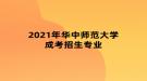2021年华中师范大学成考招生专业