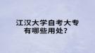 江汉大学自考大专有哪些用处?