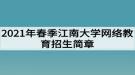 2021年春季江南大学网络教育招生简章