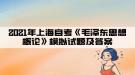 2021年上海自考《毛泽东思想概论》模拟试题及答案汇总