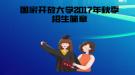2017年秋季国家开放大学招生简章