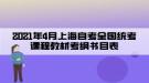 2021年4月上海自考全国统考课程教材考纲书目表