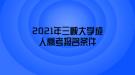 2021年三峡大学成人高考报名条件