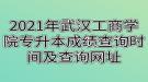 2021年武汉工商学院专升本成绩查询时间及查询网址