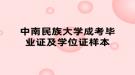 中南民族大学成考毕业证及学位证样本
