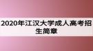 2020年江汉大学成人高考招生简章