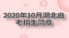 2020年10月湖北自考招生简章(面向社会)