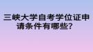 三峡大学自考学位证申请条件有哪些?