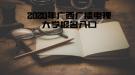 2020年广西广播电视大学报名入口