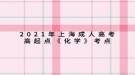 2021年上海成人高考高起点《化学》考点:物质变化、物质性质、物质分类