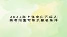 2021年上海金山区成人高考招生对象及报名条件