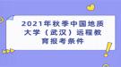 2021年秋季中国地质大学(武汉)远程教育报考条件