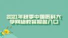 2021年秋季中国医科大学网络教育报名入口