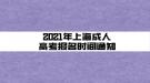 2021年上海成人高考报名时间通知