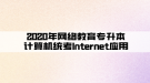 2020年网络教育专升本计算机统考Internet应用