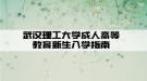 武汉理工大学成人高等教育新生入学指南