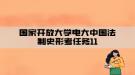 国家开放大学电大中国法制史形考任务11
