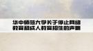 华中师范大学关于停止网络教育和成人教育招生的声明