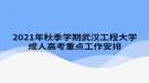 2021年秋季武汉工程大学成人高考重点工作安排