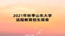 2021年秋季山东大学远程教育招生简章