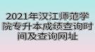 2021年汉江师范学院专升本成绩查询时间及查询网址