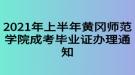 2021年上半年黄冈师范学院成考毕业证办理通知