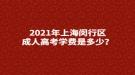 2021年上海闵行区成人高考学费是多少?