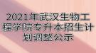 2021年武汉生物工程学院专升本招生计划调整公示
