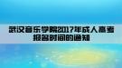 武汉音乐学院2017年成人高考报名时间的通知