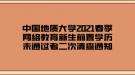 中国地质大学2021春季网络教育新生前置学历未通过者二次清查通知