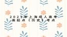 2021年上海成人高考高起点《历史》考点:抗日战争的胜利