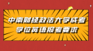 中南财经政法大学成考学位英语报考要求