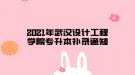 2021年武汉设计工程学院专升本补录通知