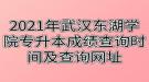 2021年武汉东湖学院专升本成绩查询时间及查询网址