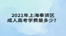 2021年上海奉贤区成人高考学费是多少?