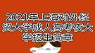 2021年上海对外经贸大学成人高考夜大学招生简章