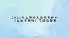 2021年上海成人高考专升本《生态学基础》习题及答案(2)