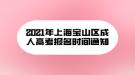 2021年上海宝山区成人高考报名时间通知