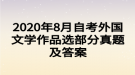 2020年8月自考外国文学作品选部分真题及答案