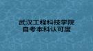 武汉工程科技学院自考本科认可度