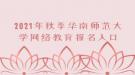 2021年秋季华南师范大学网络教育报名入口