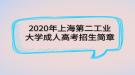 2020年上海第二工业大学成人高考招生简章
