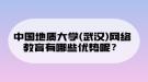 中国地质大学(武汉)网络教育有哪些优势呢?
