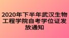 2020年下半年武汉生物工程学院自考学位证发放通知