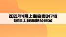 2021年4月上海自考04749网络工程真题及答案