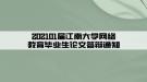 202101届江南大学网络教育毕业生论文答辩通知