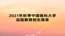 2021年秋季中国医科大学远程教育招生简章